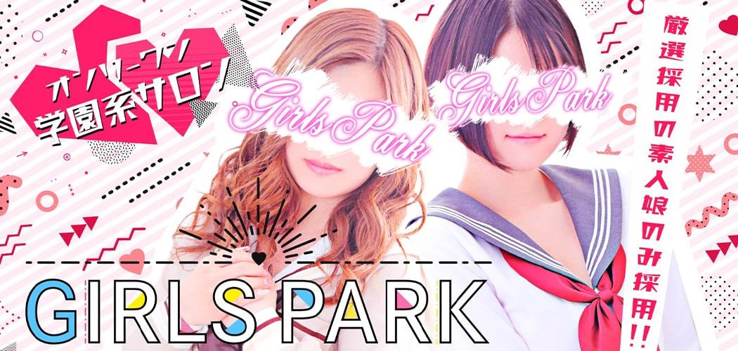 girls_park店舗画像
