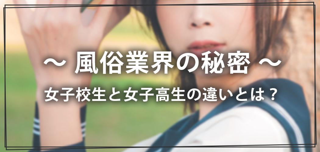 """意外と知らない""""女子校生""""と""""女子高生""""の違いと性風俗の関係_画像"""