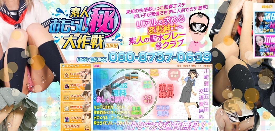 素人おもらし㊙大作戦五反田店_サムネ