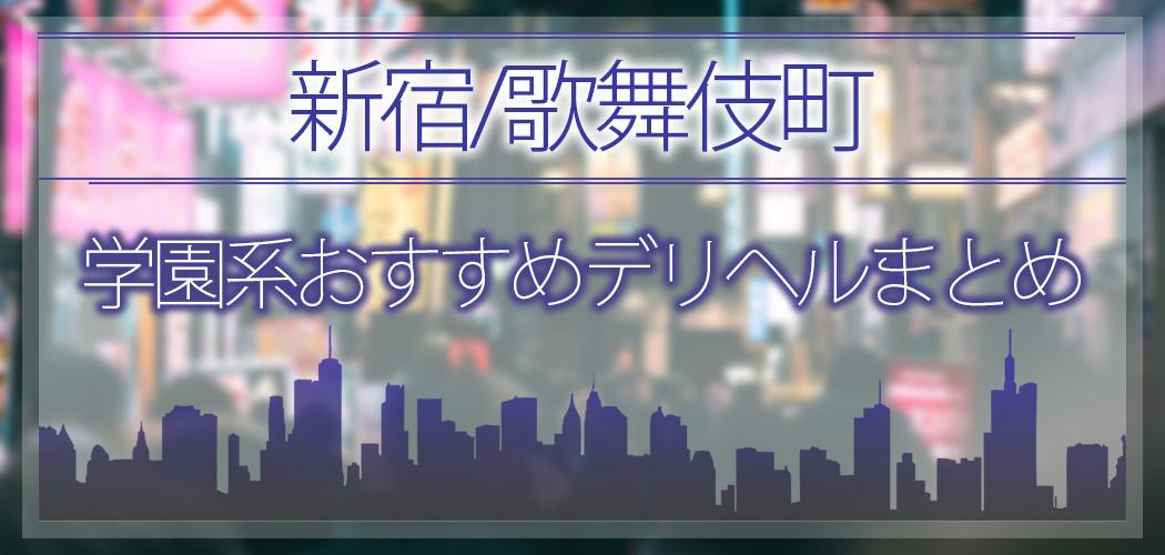 【新宿/歌舞伎町】学園系でおすすめのデリヘルはこちら