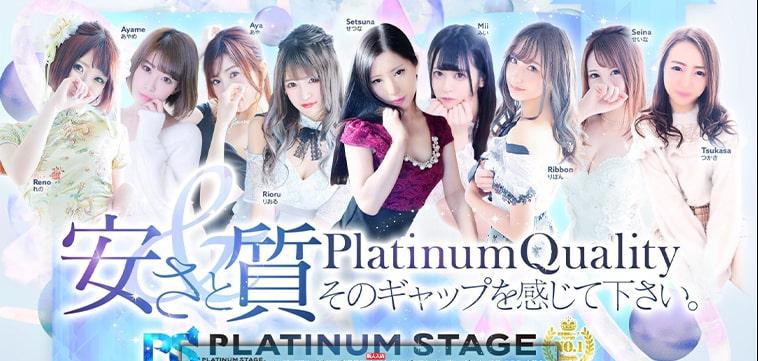 Platinum stage(プラチナステージ)