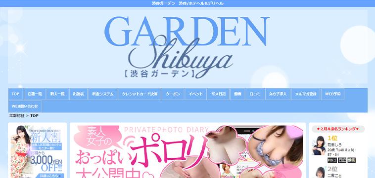 渋谷ガーデン