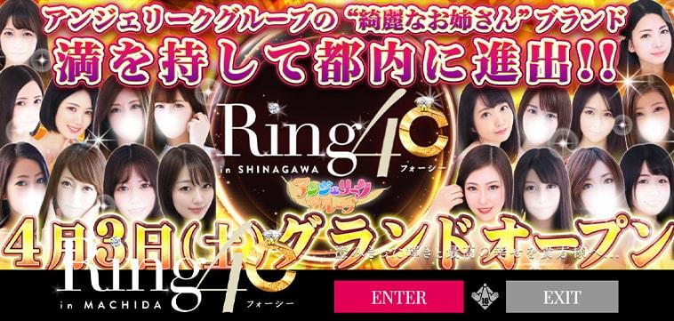 町田Ring 4C(リングフォーシー)